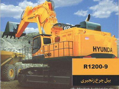 بیل هیدرولیکی سنگین R1200-9 هیوندای